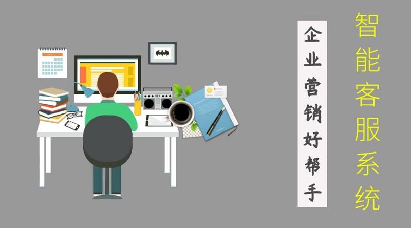 智能在线客服系统,为企业营销带来哪些优势?