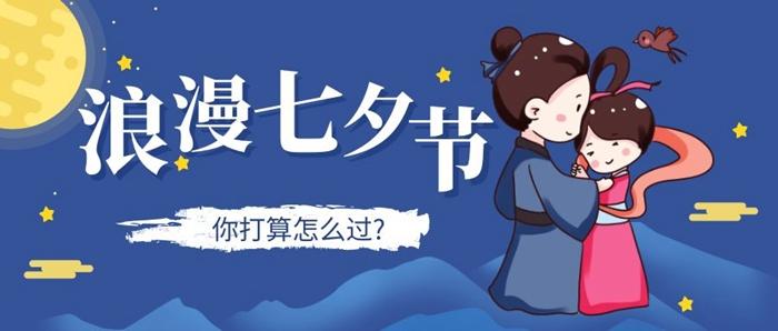 七夕情人节,VIKI机器人来助力!.jpg