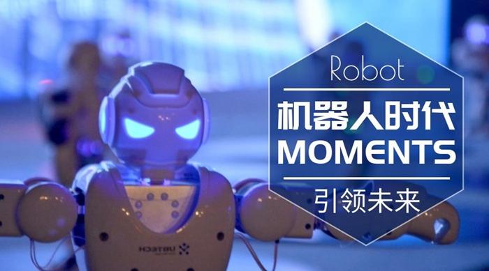 """世界机器人大会告诉你机器人有多智能,VIKI是企业的高效""""助手"""""""