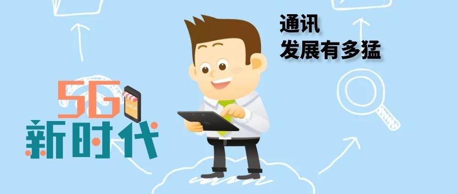 高通CEO都为中国5G感到吃惊,到底我们的通讯的发展有多猛.jpg