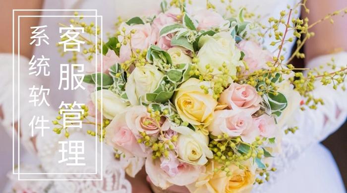 婚纱摄影行业客服管理系统软件
