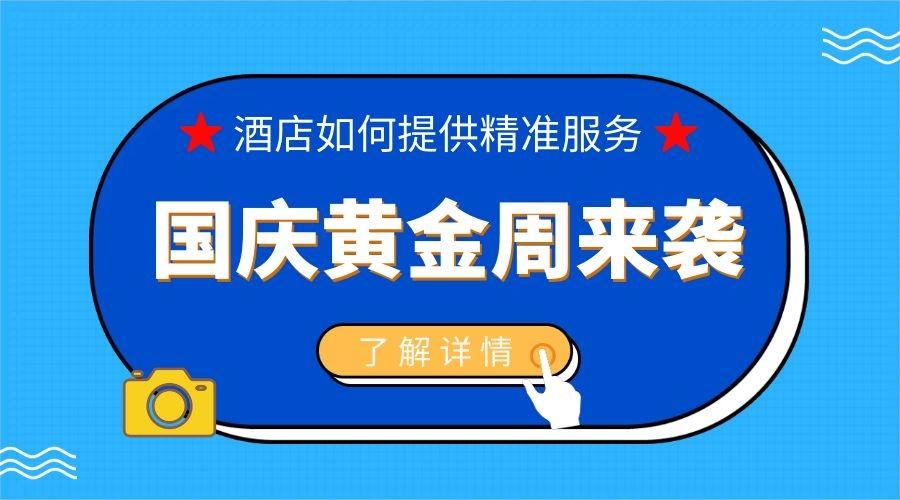 国庆黄金周来袭!酒店行业如何提供精准服务.jpg