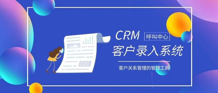 呼叫中心CRM客户录入系统.jpg