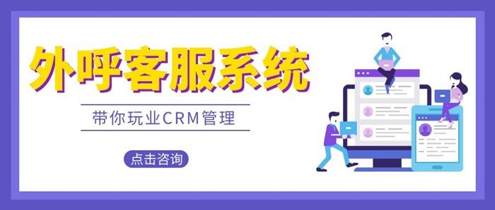 外呼客服系统CRM有哪些好处.jpg