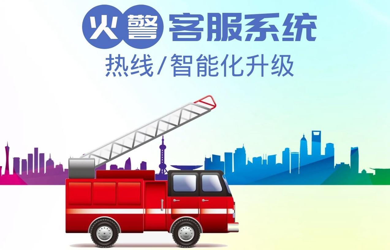 微服网络助力96119火警热线客服系统更智能化.jpg